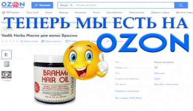 Купить масло брахми вэдик хербс brahmi hair oil Vadik Herbs